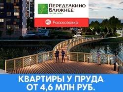 Город-парк «Переделкино Ближнее» Квартиры у пруда от 4,6 млн руб.
